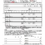耐久申込用紙2016