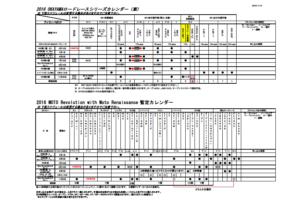 暫定カレンダー